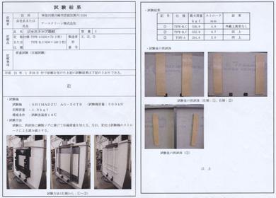 テレビ壁掛けシステムのジャストップの荷重試験データ
